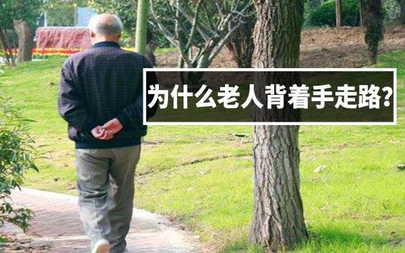 自制混剪:为什么很多老人,喜欢背着手走路?