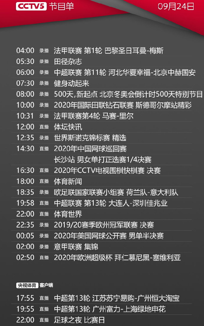 CCTV5直播中超+欧洲超级杯拜仁,5+转恒大和申花