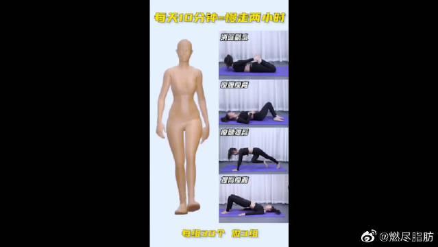 燃脂瘦身教程来了,每天10分钟等于慢走两小时,瘦腿提臀……