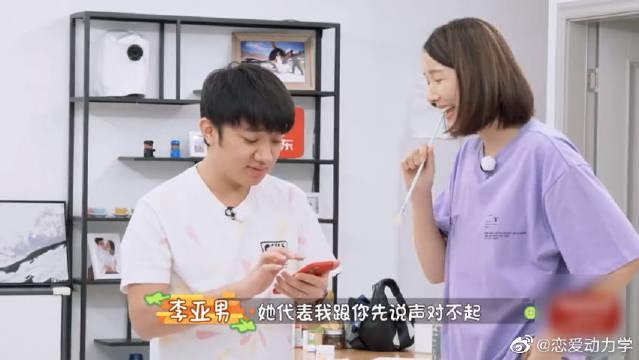 王祖蓝&李亚男