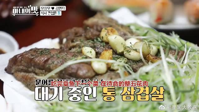 韩国明星办乔迁宴,五花肉整块蘸酱吃……