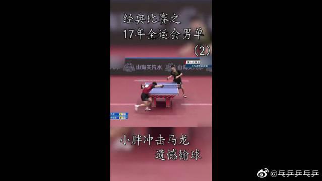 国乒经典比赛集锦,2017年全运会男单对决……