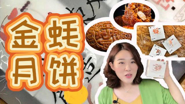 用蚝🦪做的月饼,你敢吃吗?@蚝爷 用来做月饼的金蚝是何物?