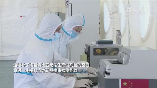 中企在埃塞俄比亚建成新冠病毒检测试剂盒生产厂