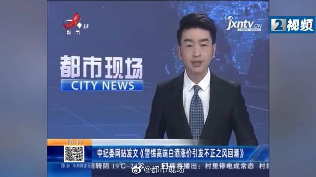 中纪委网站发文《警惕高端白酒涨价引发不正之风回潮》