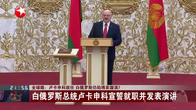 卢卡申科就任  白俄罗斯仍陷博弈漩涡?  白俄罗斯总统卢卡申科宣誓就职并发表演讲