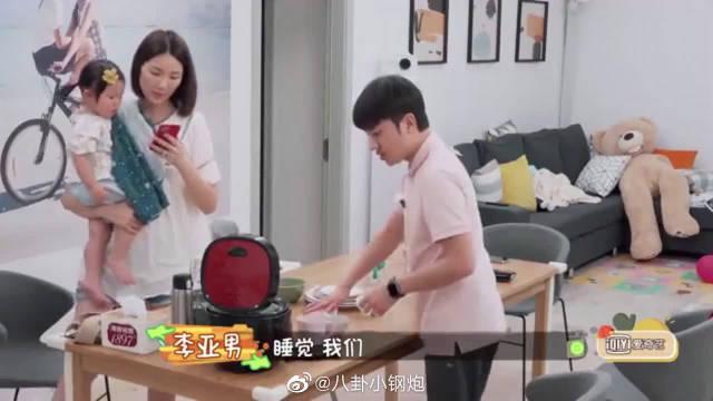 李亚男负责哄女儿入睡,王祖蓝承包了所有的家务!