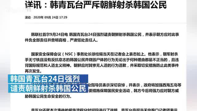 韩国总统文在寅:朝鲜射杀韩国公民不能容忍
