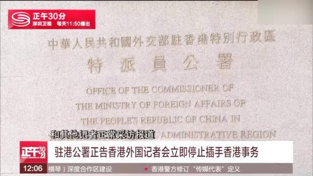驻港公署正告香港外国记者会:立即停止插手香港事务