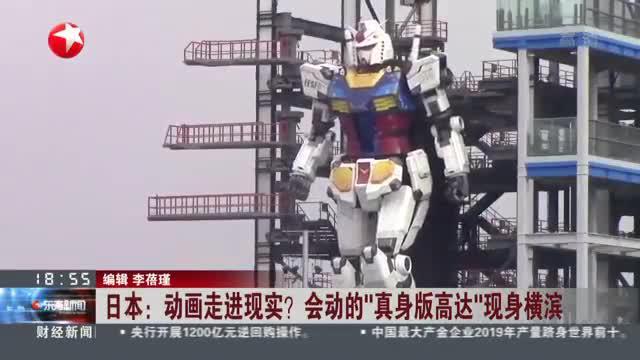 """日本:动画走进现实?  会动的""""真身版高达""""现身横滨"""