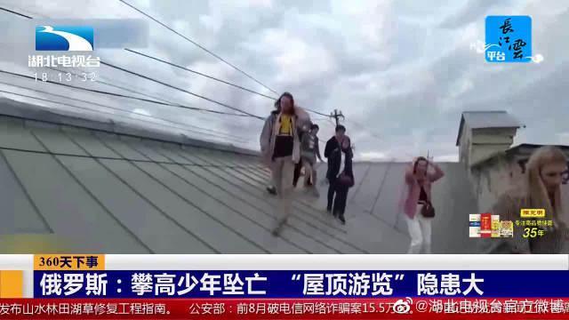 """俄罗斯:攀高少年坠亡 """"屋顶游览""""隐患大"""