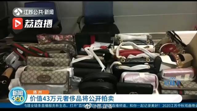 古驰、香奈儿、迪奥...扬州海关将公开拍卖43万元奢侈品