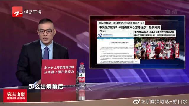 中疾控发布国庆中秋出游提示 国际出入境或需28天隔离观察