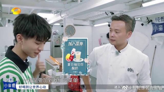 王俊凯发明新饮料,看着好漂亮 黄晓明离开厨房大快人心!太逗了