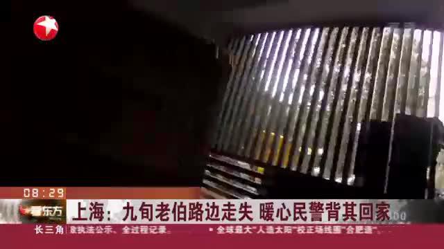 上海:九旬老伯路边走失  暖心民警背其回家