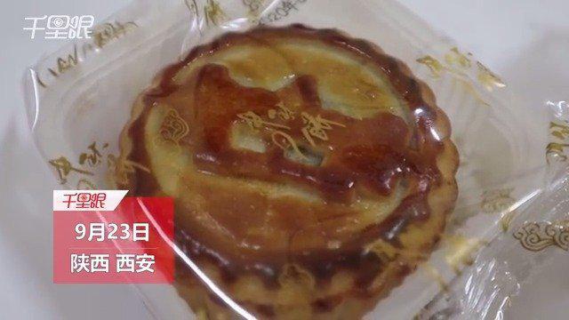 暖心!西安交通大学推出定制版校园月饼