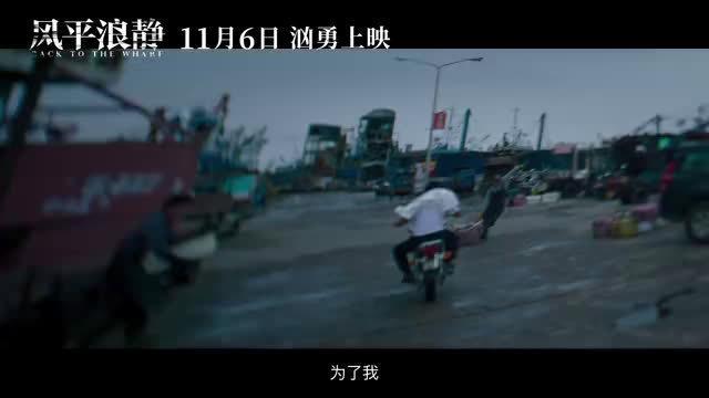 由@李霄峰 执导,黄渤监制的电影《风平浪静》发布定档预告……