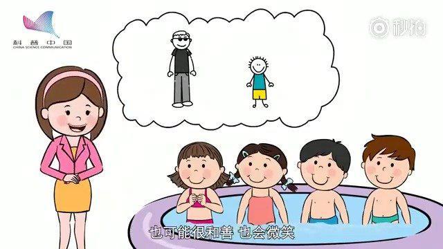 转扩!儿童性教育短片,这才是中国孩子该看的性保护科普动画片