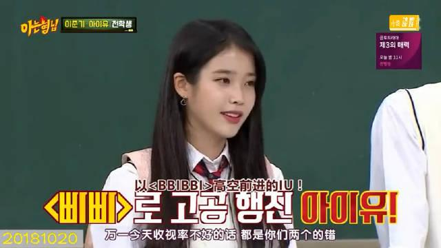 李准基和IU综艺上《认哥》,哈哈哈哈哈太可爱了!