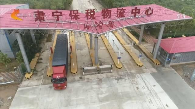 河北省首家A型保税物流中心在沧州肃宁正式运营