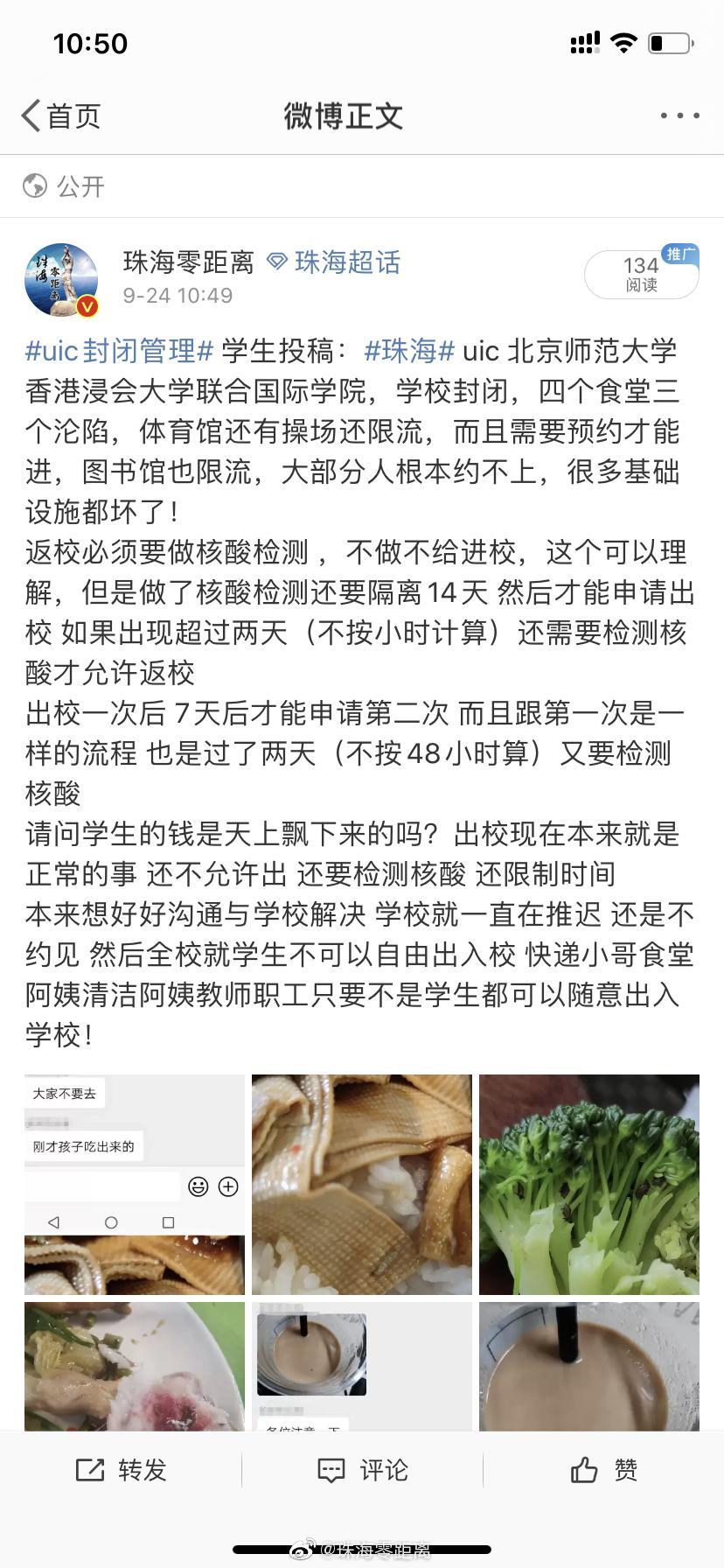 学生投稿: uic 北京师范大学香港浸会大学联合国际学院……