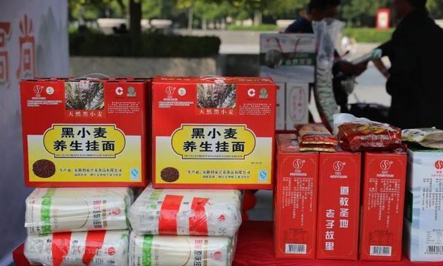 亳州市扶贫产品中秋展示展销会,近百种优质扶贫产品任意选