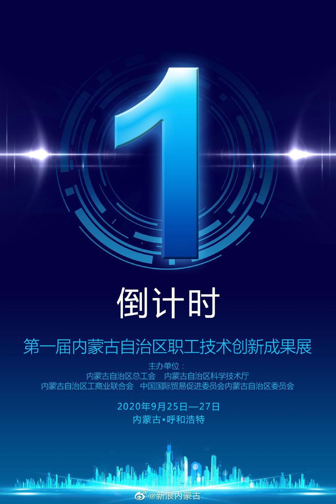 倒计时1天!第一届内蒙古自治区职工技术创新成果展 明天正式开始