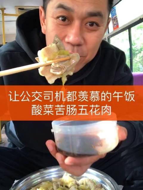让公交司机都羡慕的午饭:酸菜苦肠五花肉