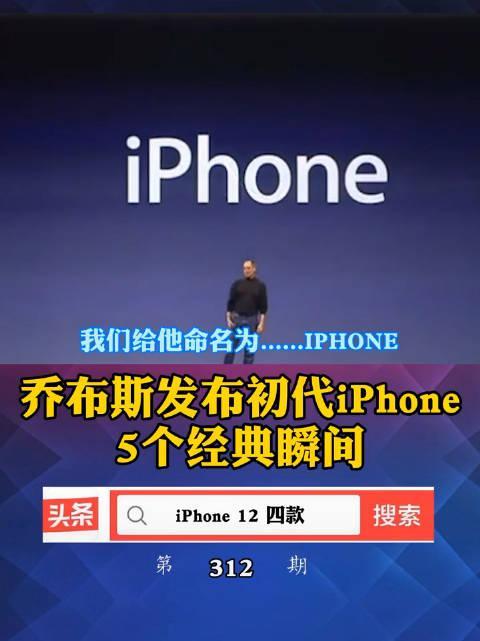 天才改变世界!乔布斯发布初代iPhone的五个经典瞬间