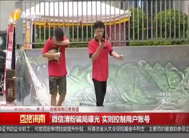 微信清粉骗局曝光 实则控制用户账号