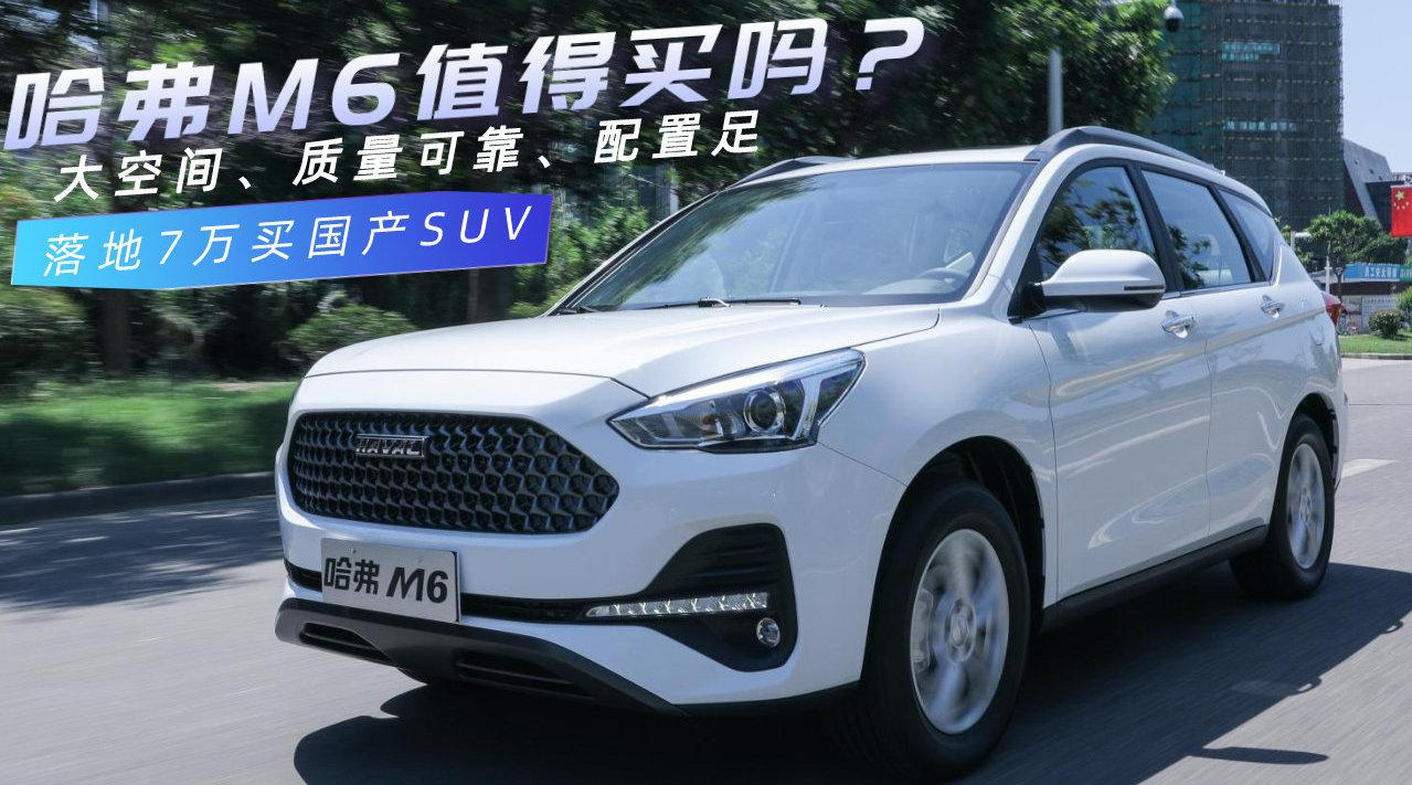 视频:落地7万买国产SUV,大空间、质量可靠、配置足,哈弗M6值得买吗?