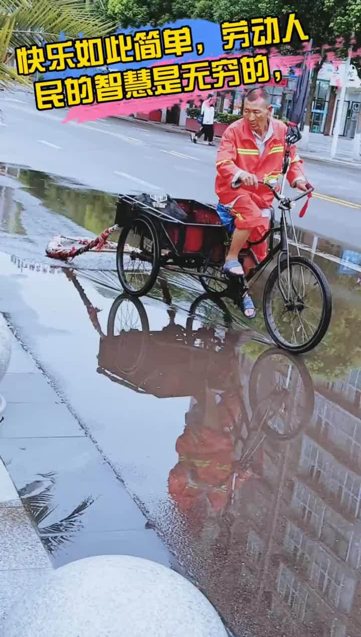 快乐如此简单,劳动人民的智慧是无穷的!环卫老人发明清积水