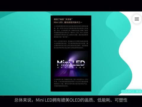 小米电视大师至尊版即将发布:Mini LED、8K、5G加持