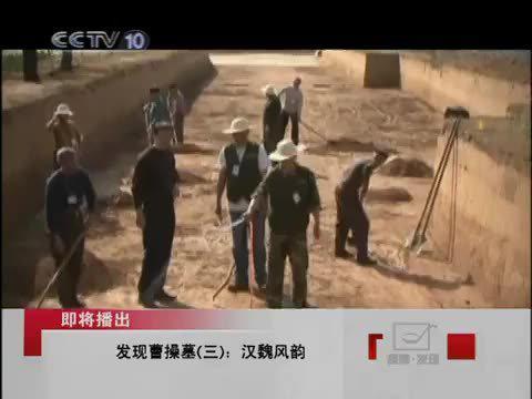 发现曹操墓(三):汉魏风韵