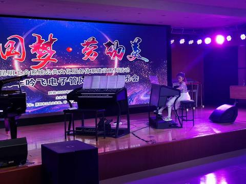 """""""中国梦•劳动美""""2020年吟飞电子管风琴公益音乐会圆满结束"""