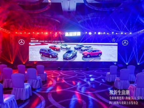 年轻、无畏 奔驰GLA SUV/CLA四门轿跑 贵阳全新上市