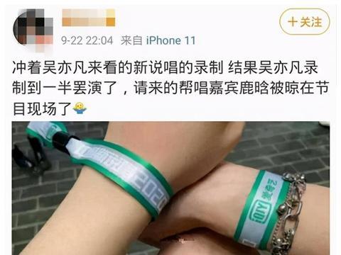 PK李荣浩失败,吴亦凡摔话筒罢录新说唱?观众:鹿晗被晾一小时