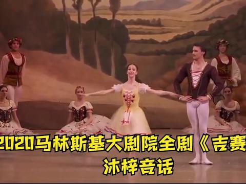 2020马林斯基大剧院芭蕾舞全剧《吉赛尔》