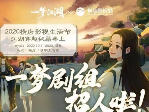 一梦江湖:横店国庆节线下联动开启招募!真人COS又将美出天高度