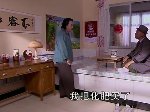 刘能不同意挪用公款,刘英娘态度坚决,必须要把化肥买回家
