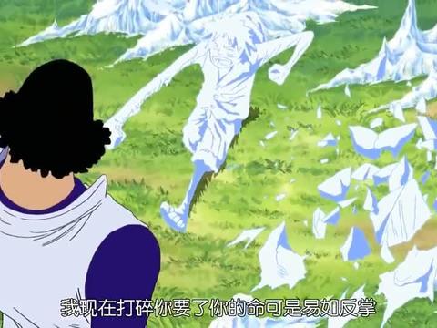 航海王:青雉差点一脚把冰冻的路飞踢,幸好有个人情在