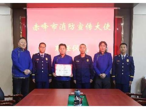 草原歌手梅林组合担任赤峰市消防宣传大使?