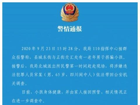 四川南部一老人疑似拐骗小孩,警方发布警情通报!