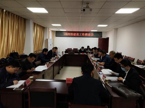 阳新新闻:5G网络建设工作推进会在县经信局召开
