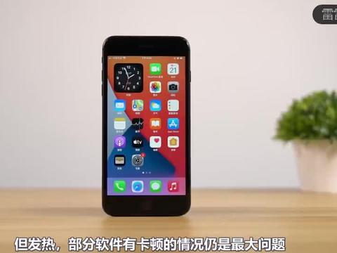 苹果iPhone8P升级iOS 14后,是换发新春,还是变得更差了?