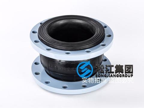 资阳液压油DN200橡胶柔性接头
