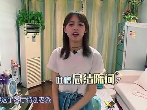 晒晒SNH48黄婷婷的家,家具都是缩小版的,一家人住着太憋屈了