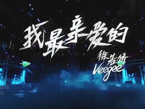 """同曲PK:张惠妹徐若侨""""我最亲爱的"""",张惠妹开口惊艳全场,跪"""