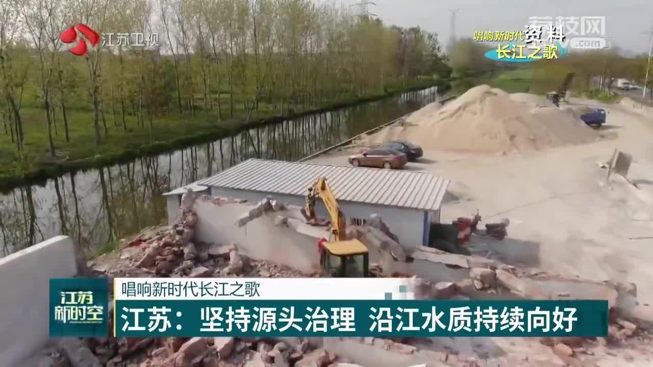 唱响新时代长江之歌 江苏:坚持源头治理 沿江水质持续向好