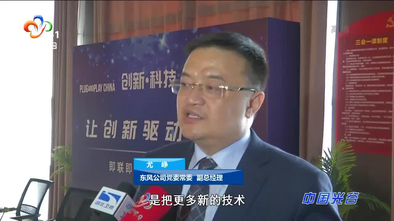 东风牵手美国PNP打造即联即用产业创新平台